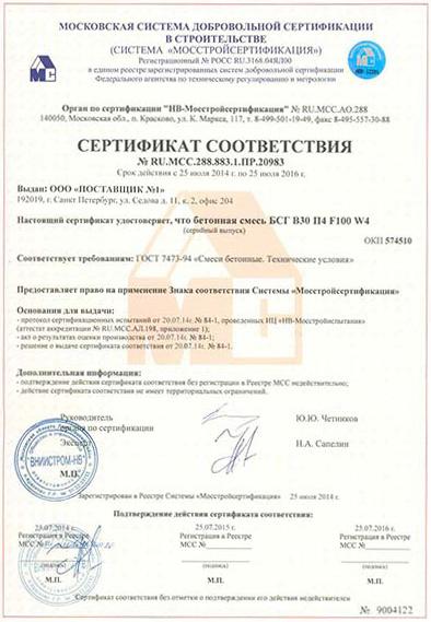 Сертификат на бетон класса B-7,5